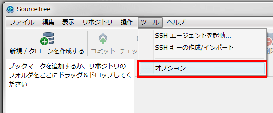 sourcetree 文字 化け