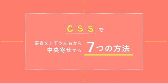 CSSで要素を上下や左右から中央寄せする7つの方法 | 株式会社グランフェアズ
