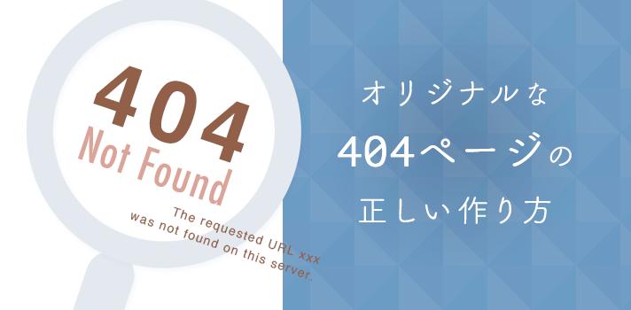 オリジナルな404(Not Found)ペ...