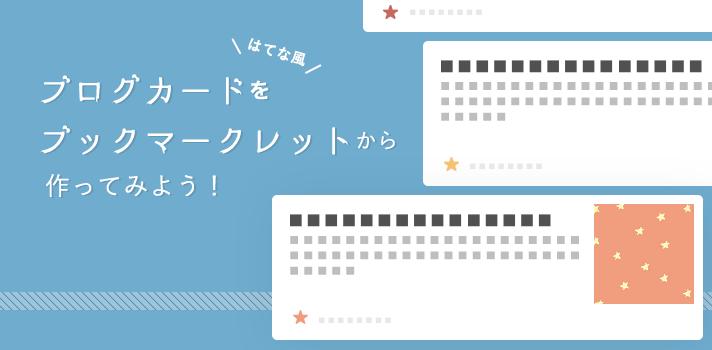 blog - 【簡単】WordPressにシンプルなブログカードを追加する方法